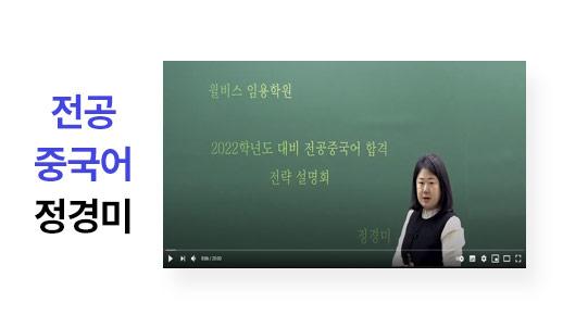 전공중국어 정경미
