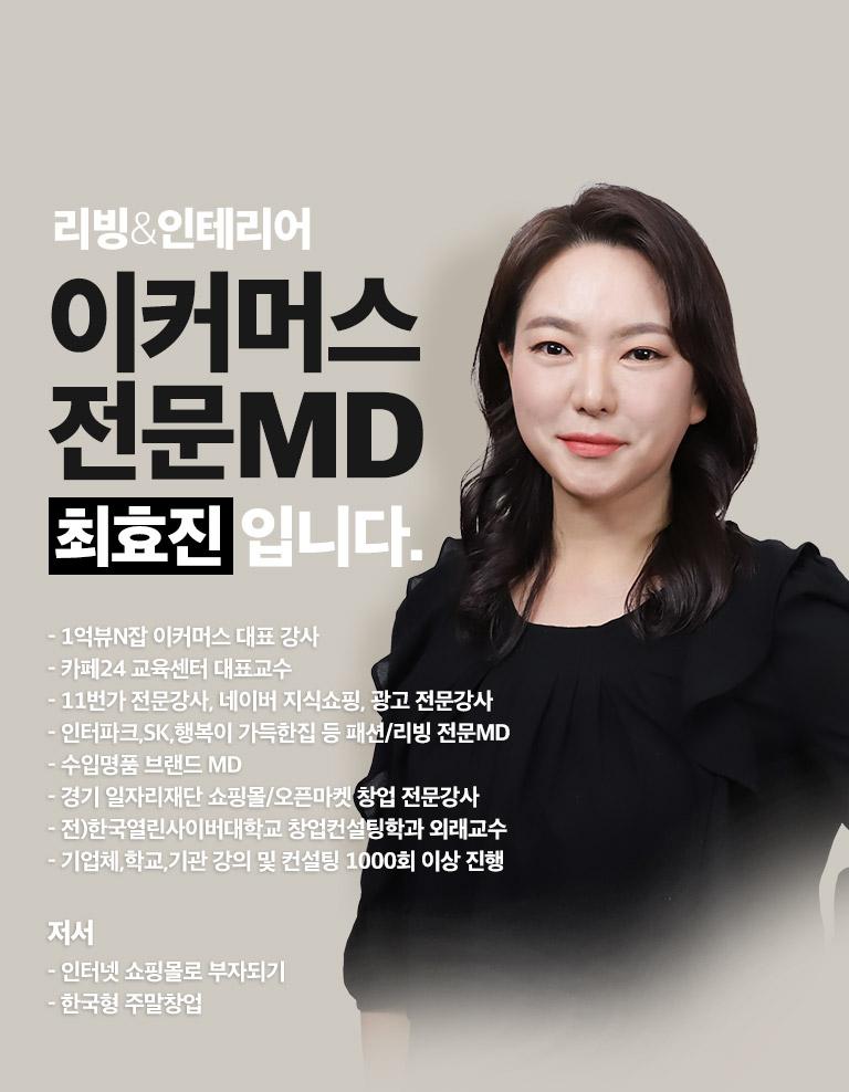 이커머스 전문 MD 최효진
