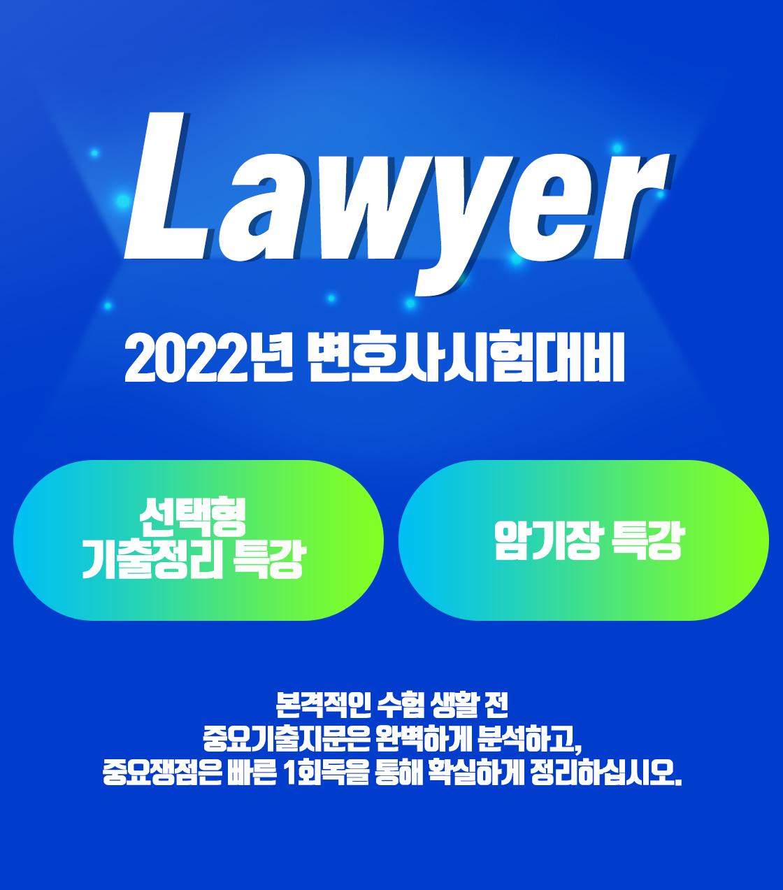 변호사 시험 대비