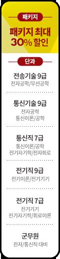 2019대비 통신직/전기직 이론/문제풀이 패키지
