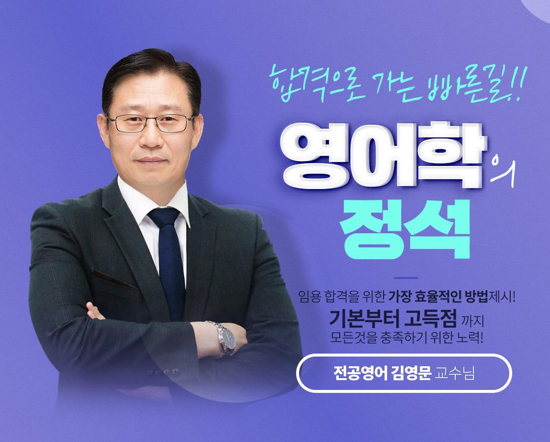 영어 김영문