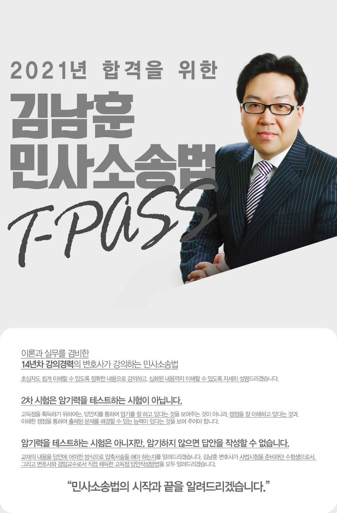 김남훈 민사소송법 티패스