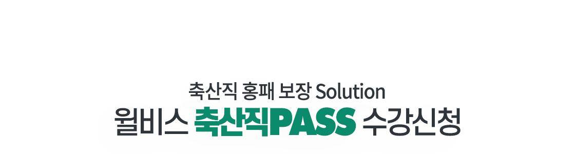 축산직 패스 수강신청