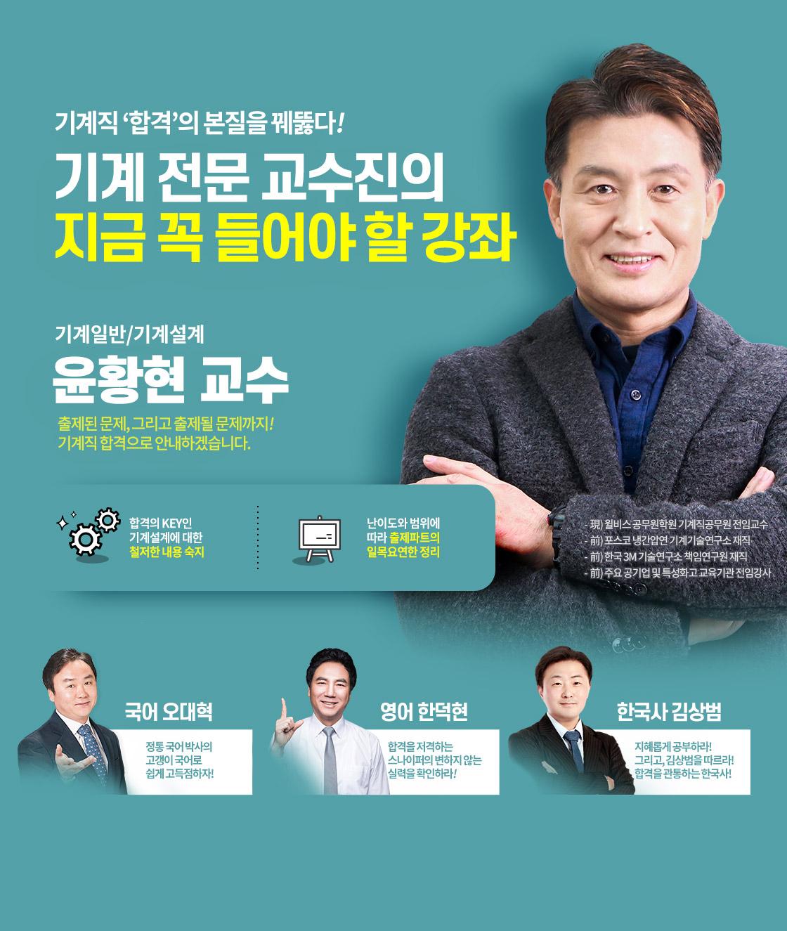 윤황현 교수