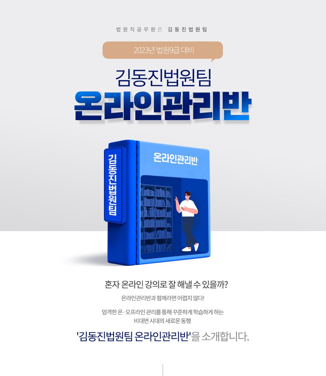 김동진법원팀 동행5기 온라인관리반
