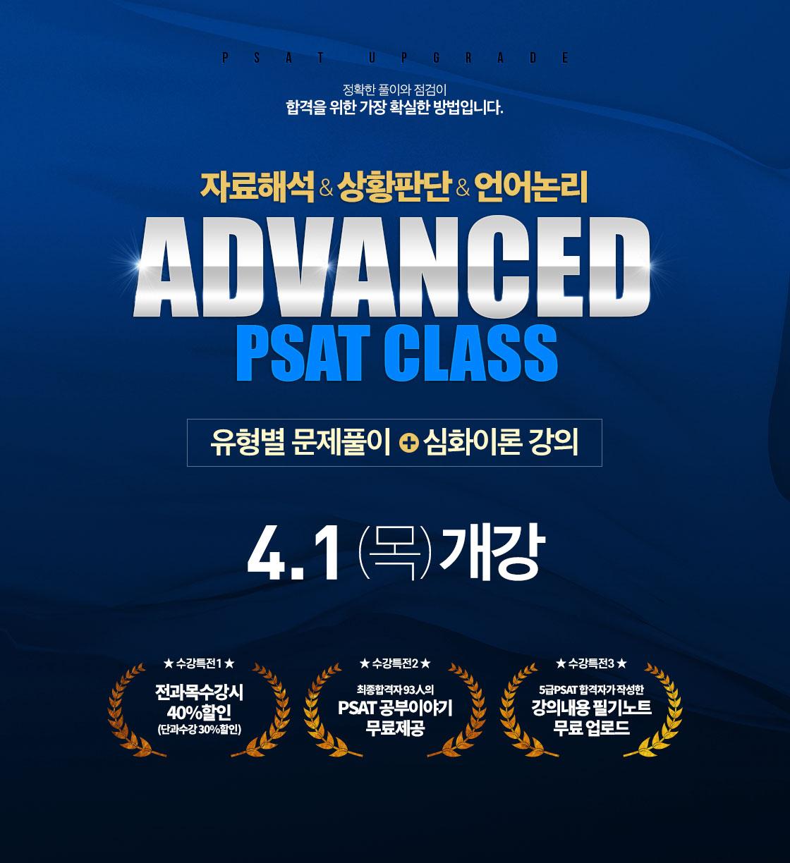 7급 PSAT advanced