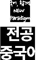 전공중국어