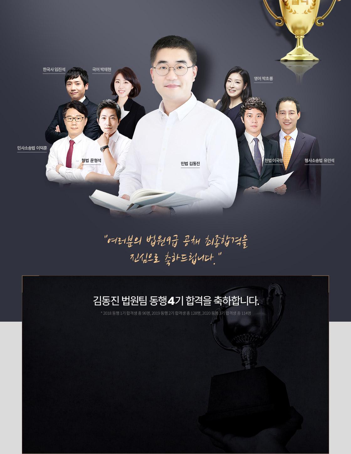 법원팀 139명 최종합격