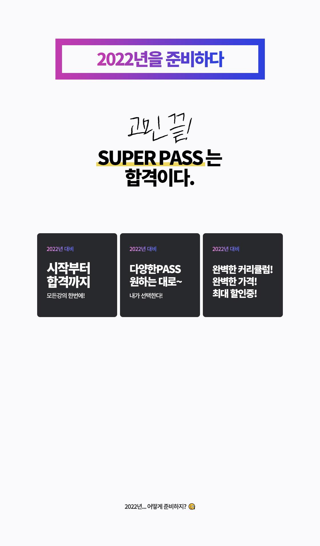 슈퍼pass