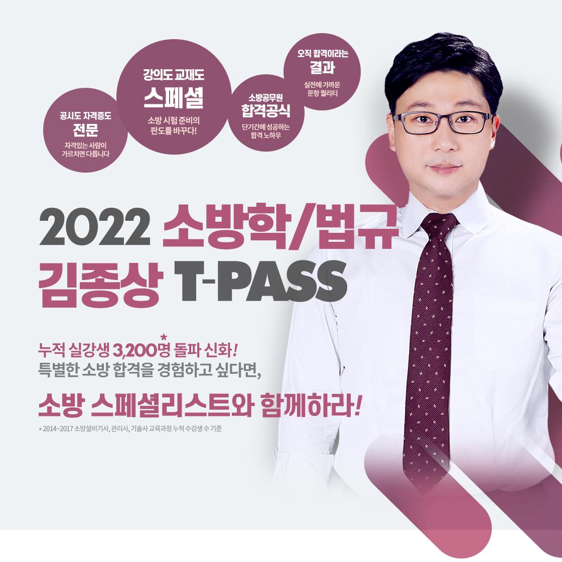김종상 T-PASS