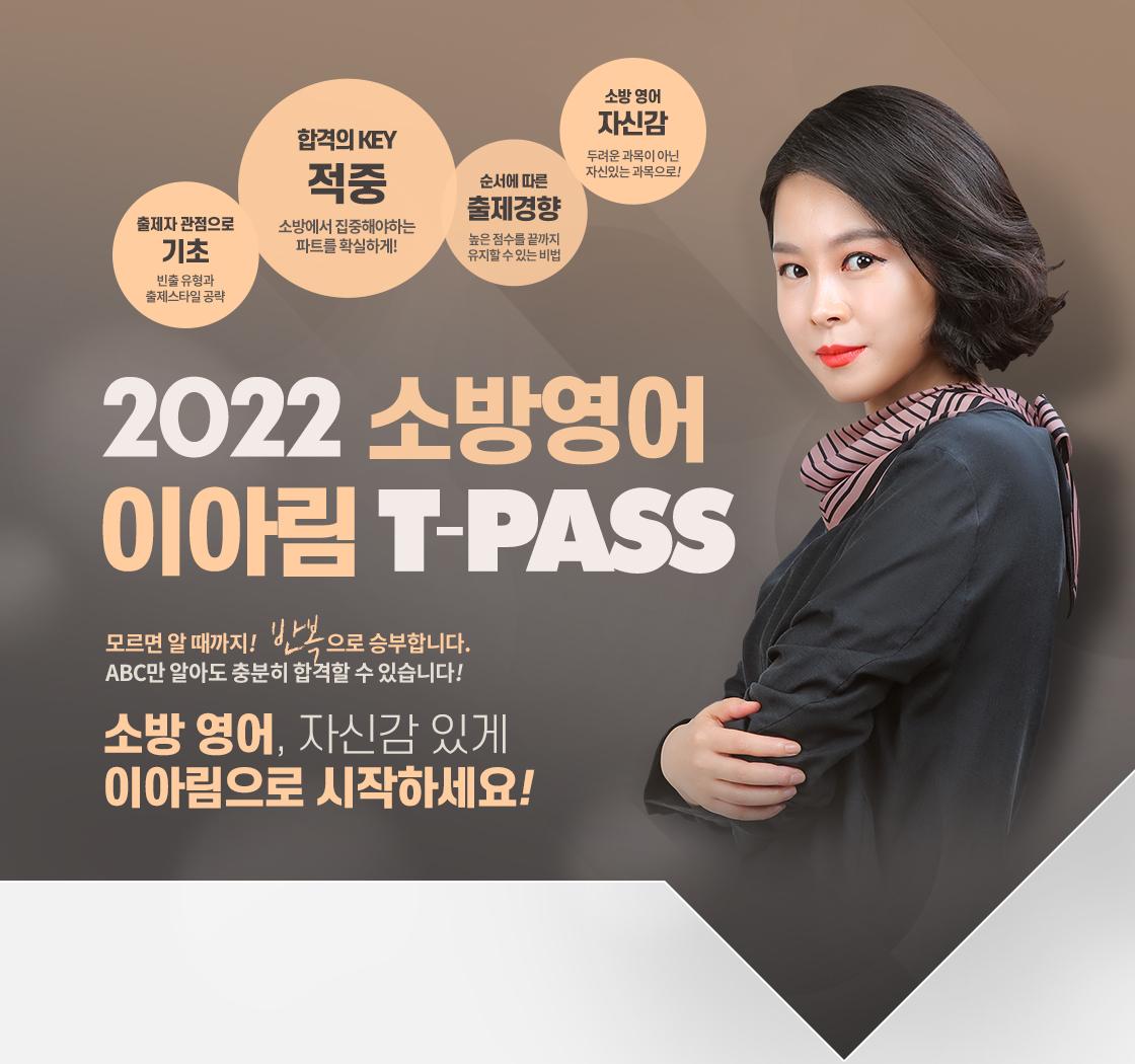 이아림 T-PASS
