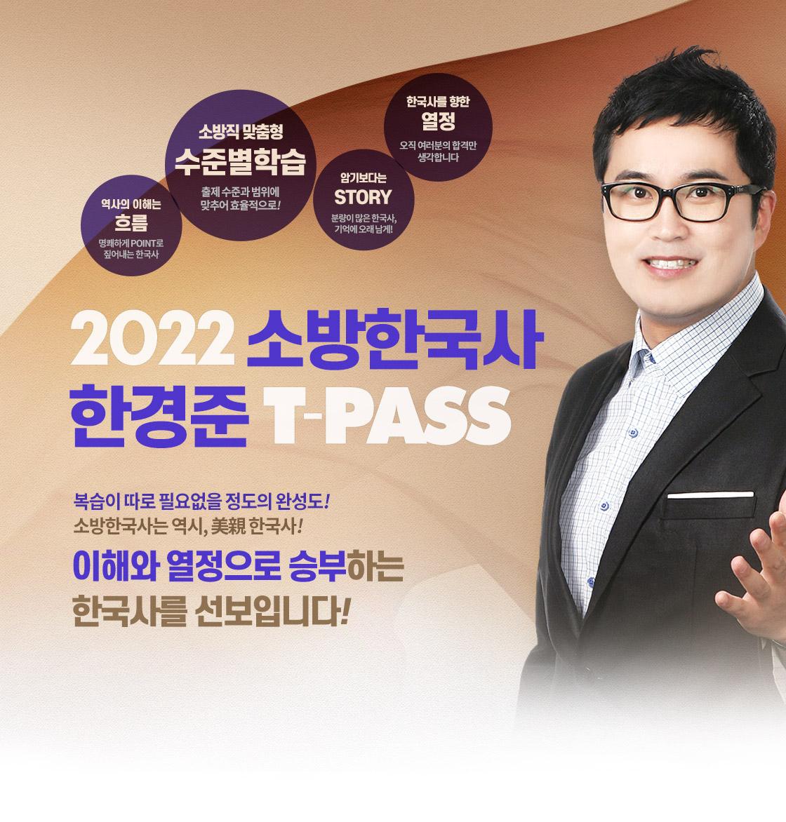 선석 T-PASS