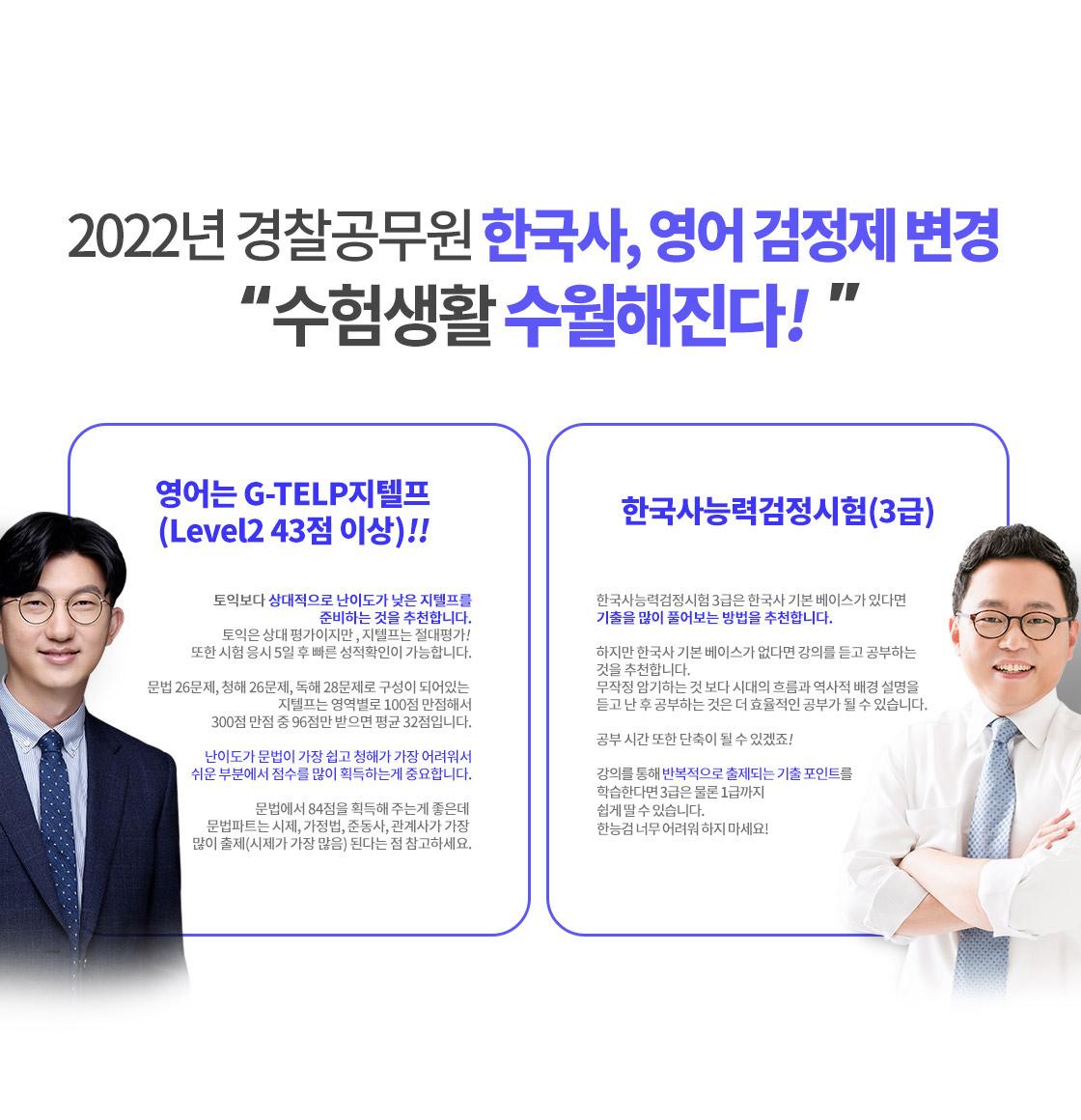 한국사, 영어 검정제 변경