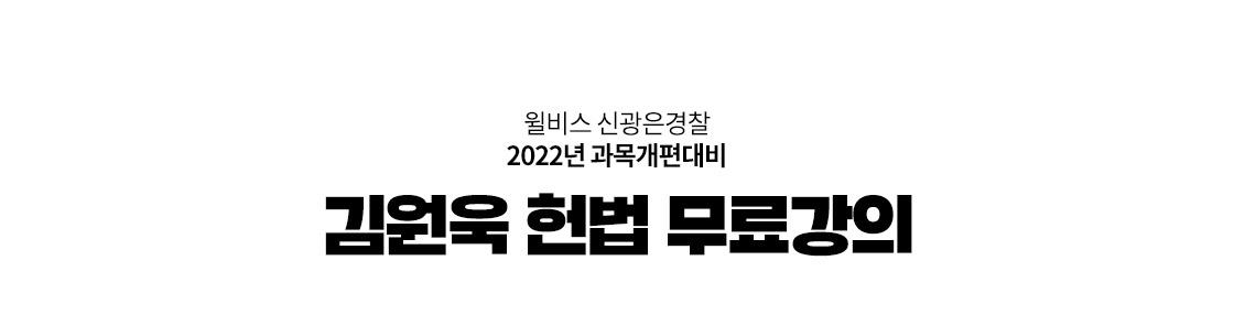 김원욱 헌법 무료강의
