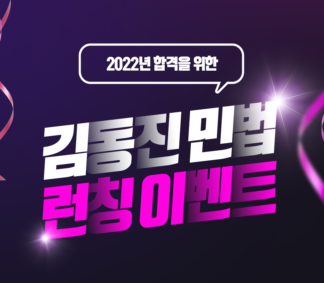 김동진 민법 런칭 이벤트