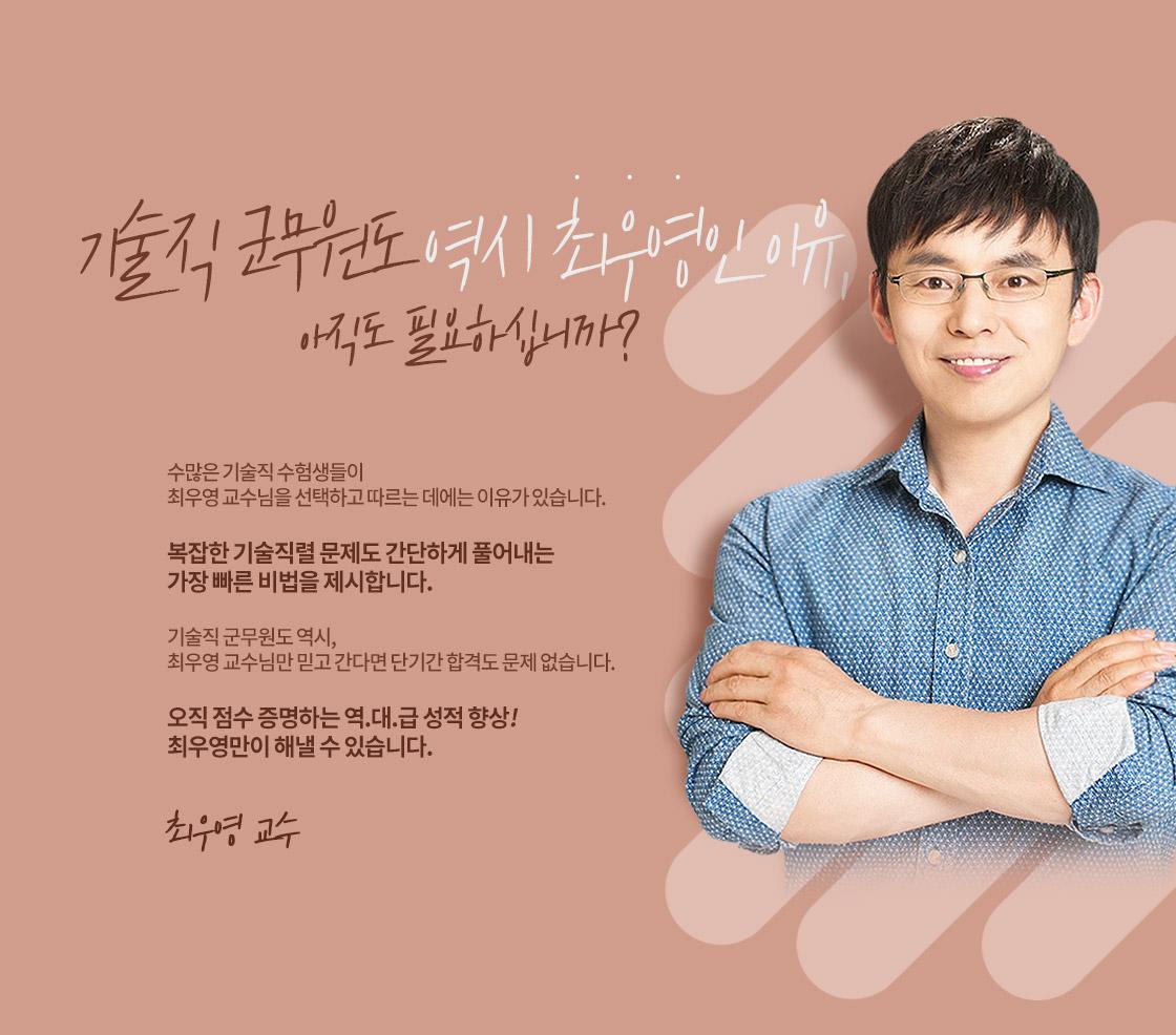 최우영 교수