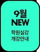 7월 new