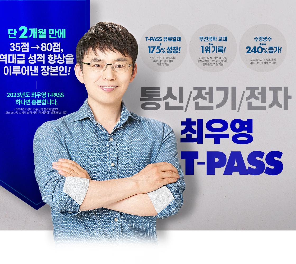 최우영 T-PASS