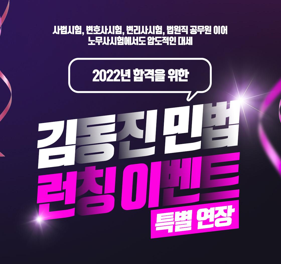 김동진 민법 런칭 이벤트 특별연장
