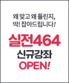 실전464
