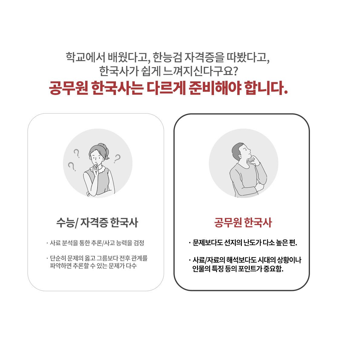 공무원 한국사는 다르게 준비해야 합니다.
