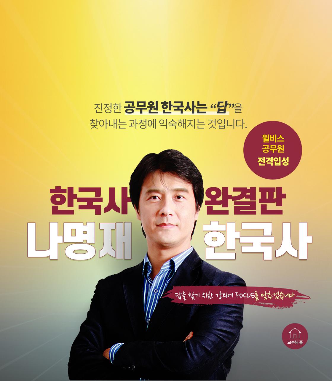 나명재 한국사