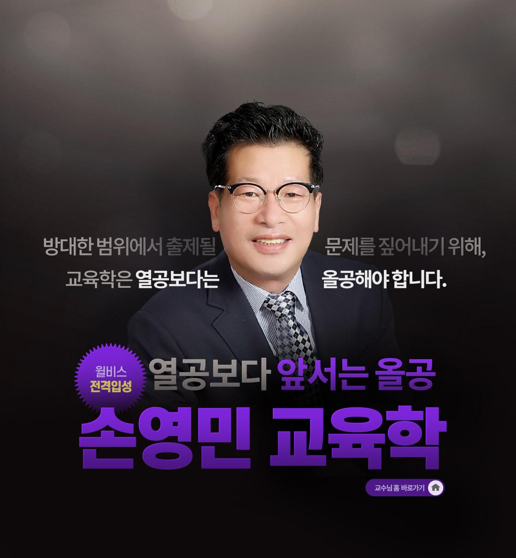 손영민 교육학