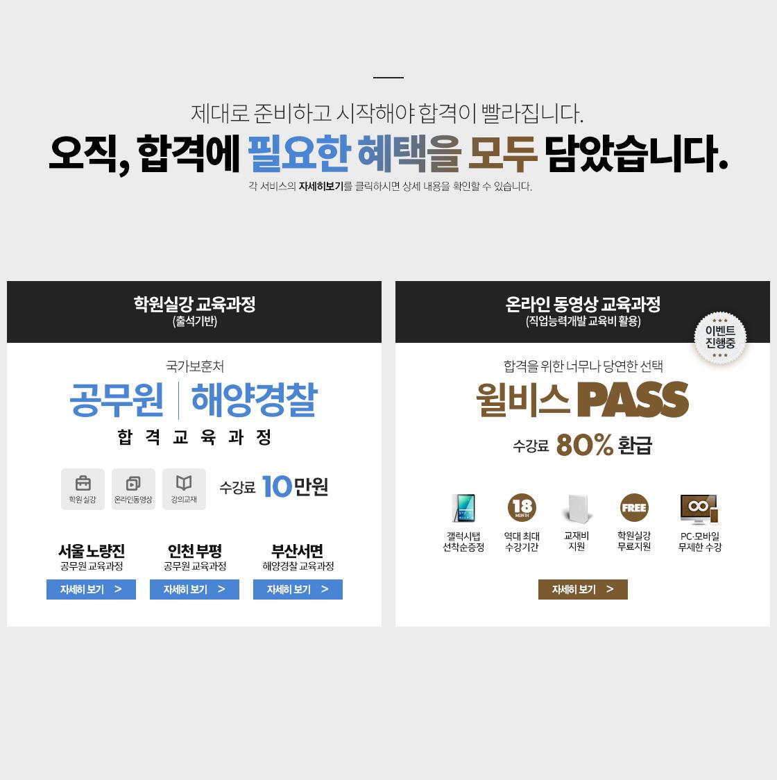 학원실강/온라인동영상 교육과정