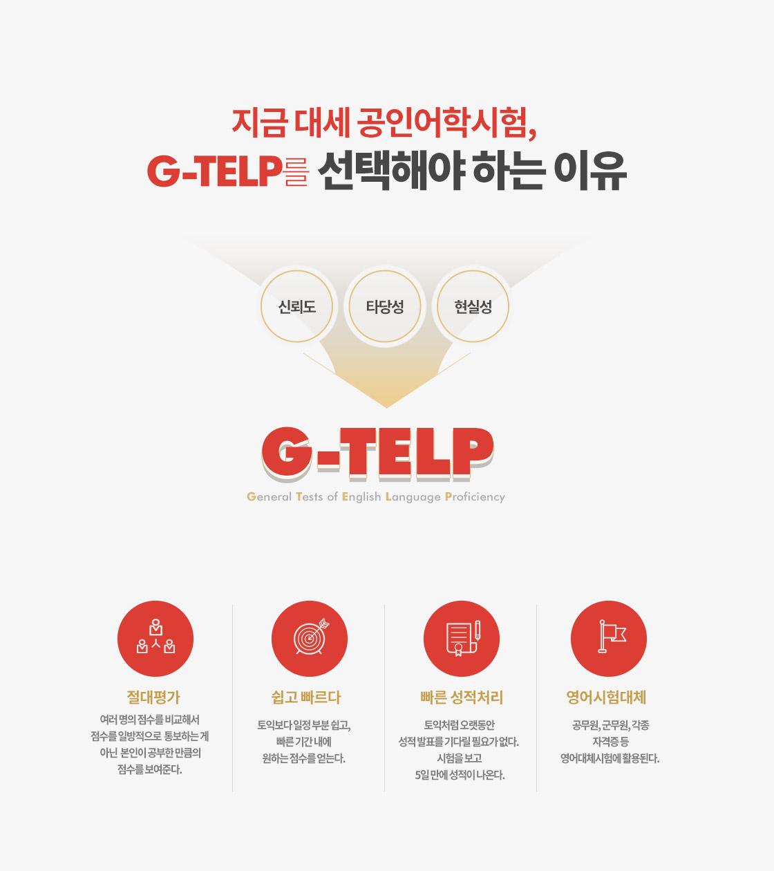 g-telp를 선택해야하는 이유