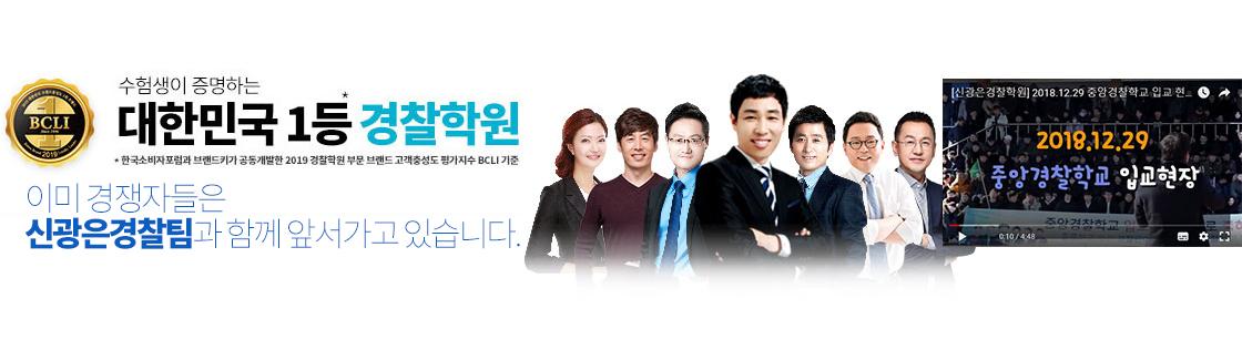 대한민국 1등 경찰학원