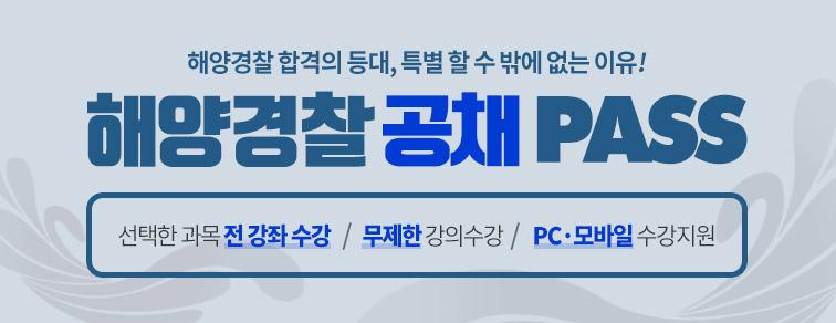 해양경찰 공채 PASS
