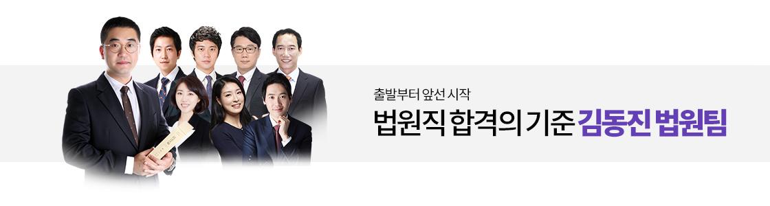 최적의 합격솔루션 김동진 법원팀