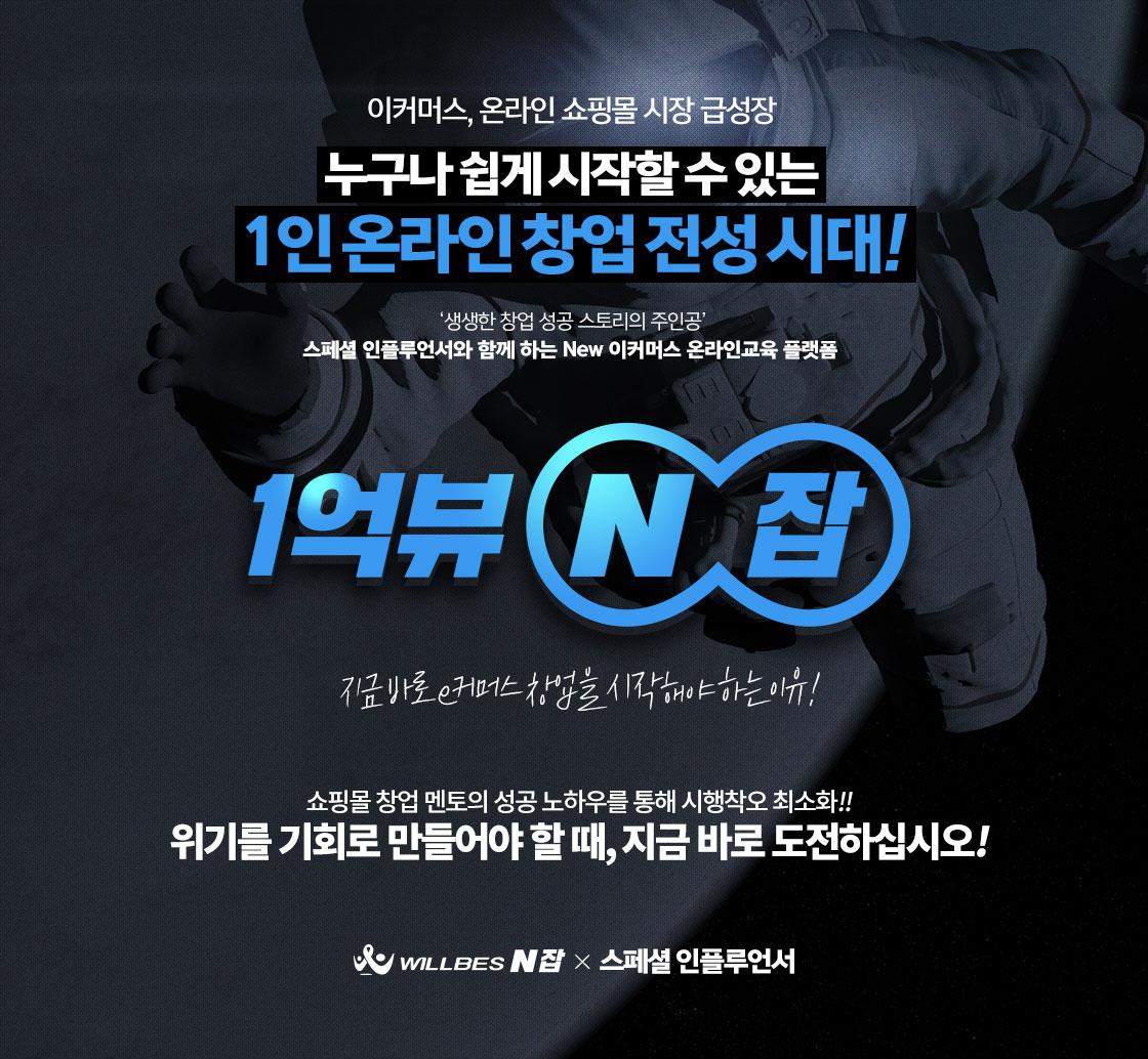 1억뷰 N잡