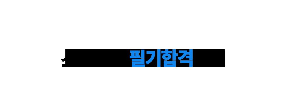 2018 합격수기